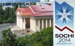 Оценочная комиссия МОК посетит место будущего Олимпийского парка Сочи