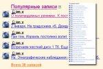 Рейтинг Yandex-Блогов удалось обмануть с помощью фальшивых дневников
