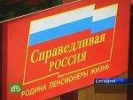 «Справедливая Россия» манит звезд