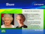 Английской королеве понравилась ее «копия»