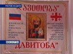 Праздник Давитоба в Ростове-на-Дону отметили традиционным форумом