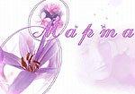 SMS поздравления с 8 марта - прикольные смс пожелания к празднику любимым женщинам