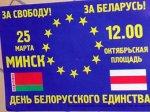 Белорусская оппозиция перессорилась из-за агитационных наклеек
