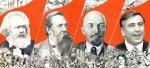 Саакашвили продает наследие Маркса и Ленина