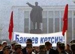 Оппозиционеры написали для Киргизии четвертую конституцию