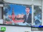 В Чечне — новый президент