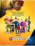 В гости к Робинсонам - новое Семейное Кино от WALT DISNEY