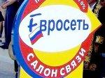 """В отношении поставщика """"Евросети"""" возбуждено уголовное дело"""