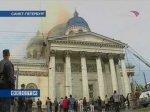 Пожарные не нашли следов поджога в Троицком соборе Петербурга