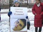 """Прокуратура признала дедовщину в """"деле Рудакова"""""""