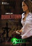 Пограничный городок / Bordertown (2007) DVDScr