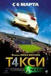 Такси 4 / Taxi 4 (2007) TS