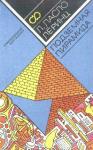 Подземная пирамида