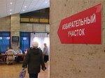 В России проходит единый день выборов