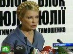 Тимошенко хочет услышать глас народа