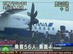 Драматическое приземление самолета проходило в прямом эфире