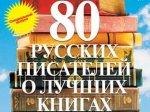 Российские писатели составили путеводитель по современной литературе