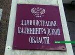 Калининградские власти не испугались литовского правосудия