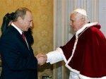 Путин передал Папе Римскому привет от Алексия II