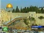В конфликт у Храмовой горы вмешалось ЮНЕСКО