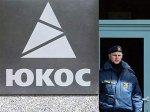 """Из активов """"ЮКОС"""" собрали два новых лота для аукциона"""