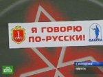 Одесситы не хотят думать по-украински