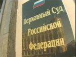 Дело о незаконном усыновлении российских детей рассмотрят в суде в четвертый раз