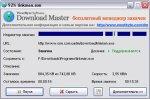 Download Master 5.3.1.1075: популярный менеджер закачки