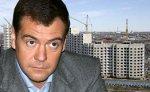 Медведев: темпы строительства жилья в России надо увеличить в три раза