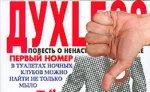 """Автор книги """"Духлесс"""" стал лауреатом антипремии """"Абзац"""""""
