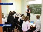 36 ростовских школ принимают участие в национальном проекте 'Образование'