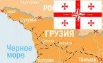 Грузия намерена построить хранилище под трехмесячный запас газа