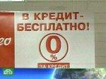 Богатые россияне не любят возвращать долги
