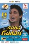 15 апреля Дима Билан с сольной программой «Время-Река»