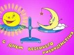 Сегодня — день весеннего равноденствия