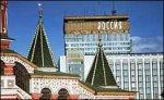 """Отменены итоги конкурса на реконструкцию гостиницы """"Россия"""""""