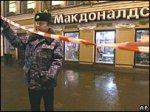 """Задержаны подозреваемые во взрыве """"Макдоналдса"""""""