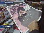 Французский суд назвал карикатуры на пророка Мухаммеда шуткой