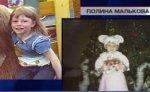 Пропавшая в Красноярске девочка объявлена в федеральный розыск