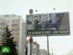 Должникам с рекламных плакатов угрожает… Сталин