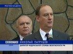 Глава ФСБ России Николай Патрушев обсудит в Ростове вопросы безопасности