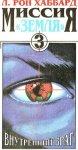 Миссия: Земля «Внутренний враг»