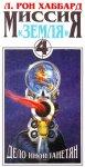 Миссия: Земля «Дело инопланетян»