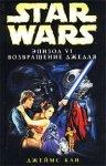 Star Wars: Эпизод VI. Возвращение джедая