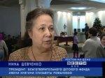 Фонд княгини Романовой пытается обратить внимание общества на сельские детские дома
