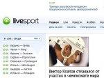 Суд постановил отобрать домены у livesport.ru и livestream.ru по иску Газеты.Ру