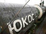 "Активами ""ЮКОСа"" заинтересовался конкурент ""Газпрома"""