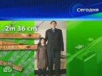 Женился самый высокий человек планеты