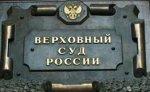 """ВС РФ рассмотрит вопрос о ликвидации партии """"Свобода и народовластие"""""""