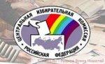 «Cиловым» ведомством станет Центризбирком